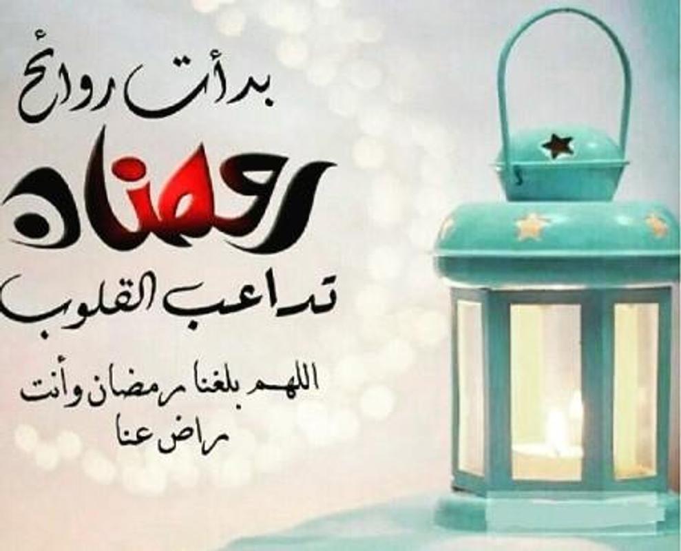 بدأت روائح رمضان