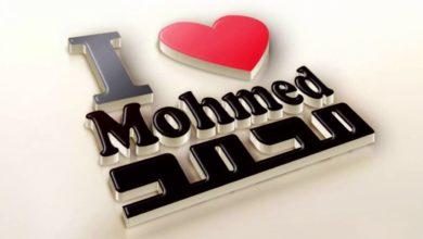 أحب محمد