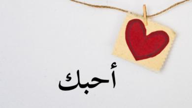اجمل رسائل حب للجوال