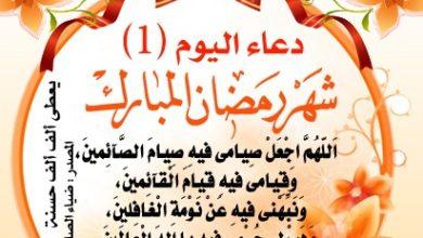 ادعية ايام رمضان