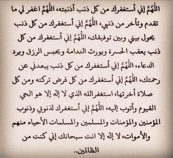 اذكار الاستغفار والتوبة الي الله عز وجل