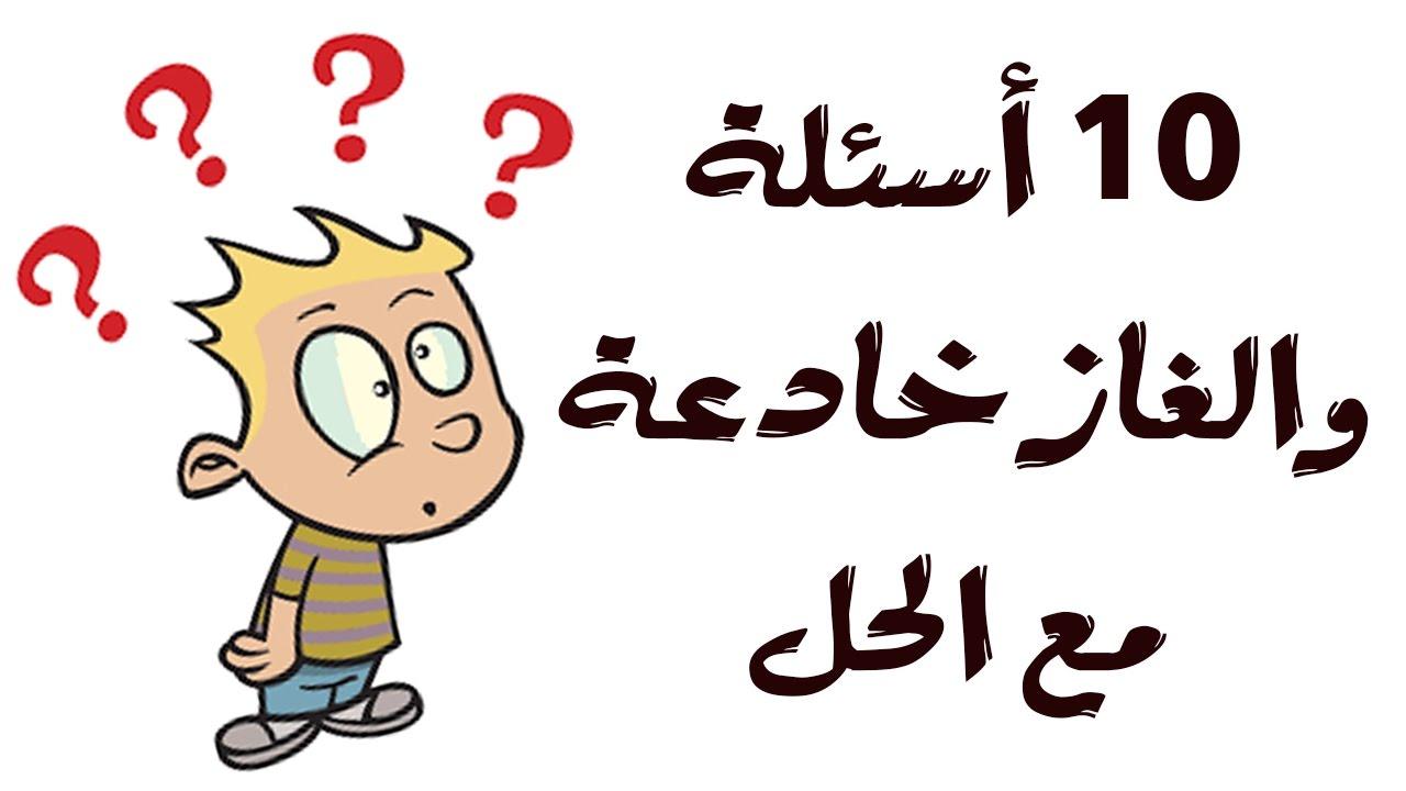 اسئلة ذكاء صعبة و محيرة