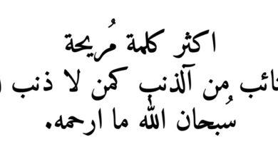 اقوال وحكم اسلامية
