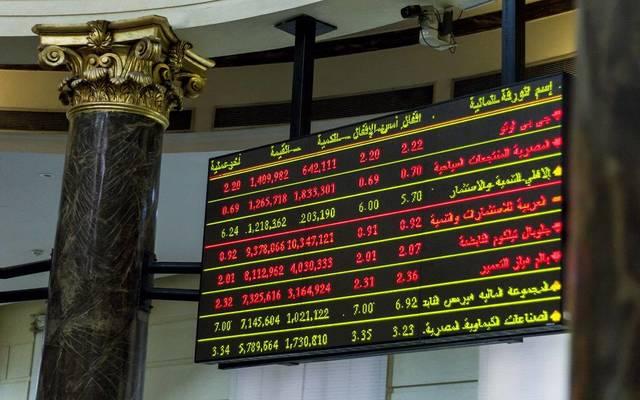 لوحة التداول داخل البورصة المصرية