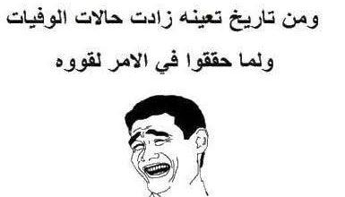 نكت مهضومة مصرية