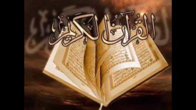 معلومات عامة عن القرآن الكريم