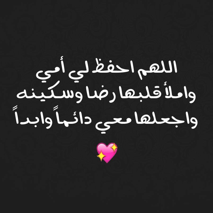 اللهم احفظ لي امي