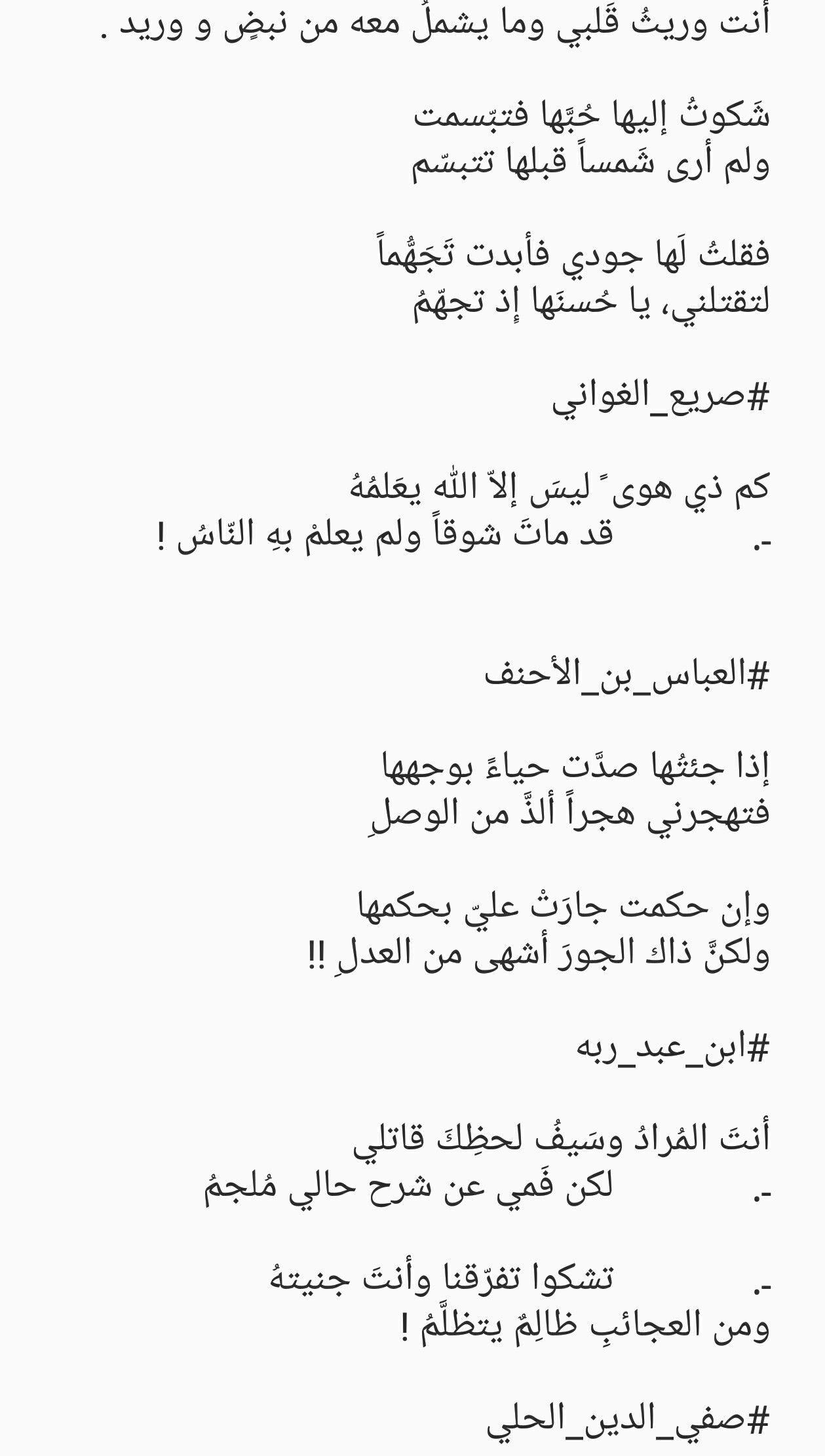 اشعار العرب في الحب