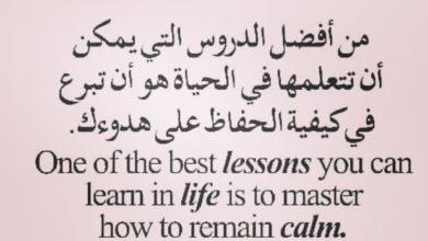من أفضل الدروس