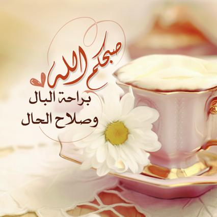 صبحكم الله براحة البال