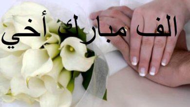 ألف مبارك أخي