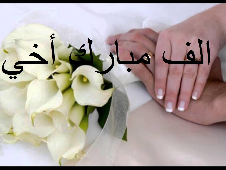 عبارات تهنئة زواج الأخ مجلة رجيم