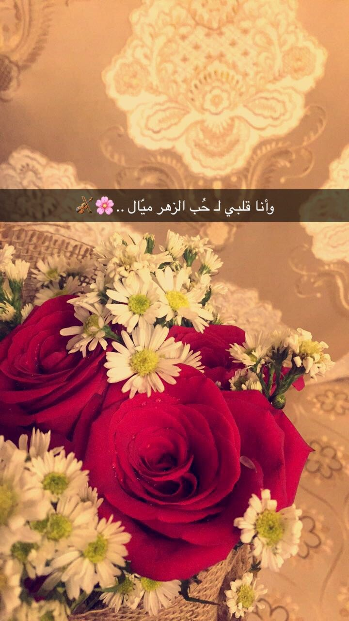 مقتطفات مختارة عن الورد