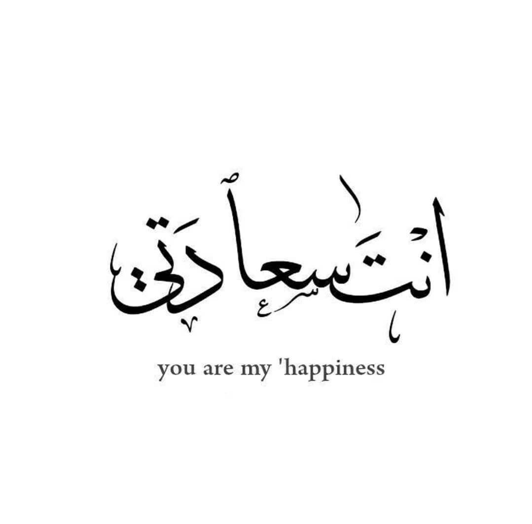 انت سعادتي