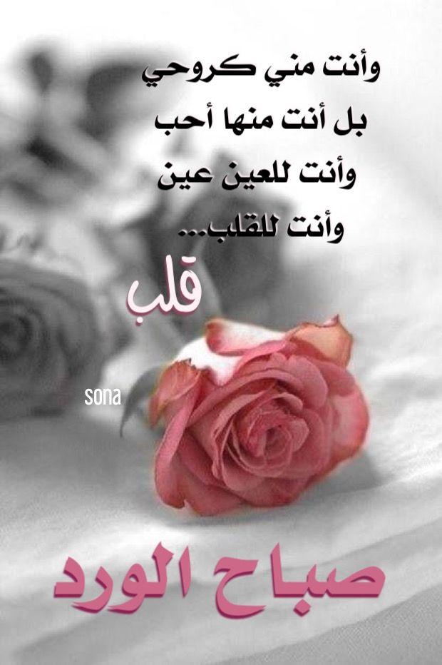 شعر صباح الخير حبيبتي ومقتطفات شعرية وخواطر رومانسية للمتزوجين