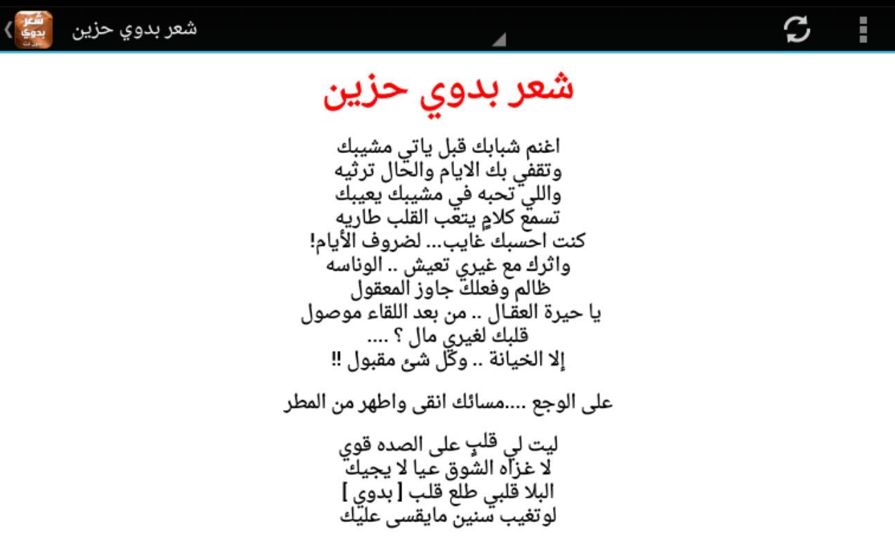 شعر بدوي حزين