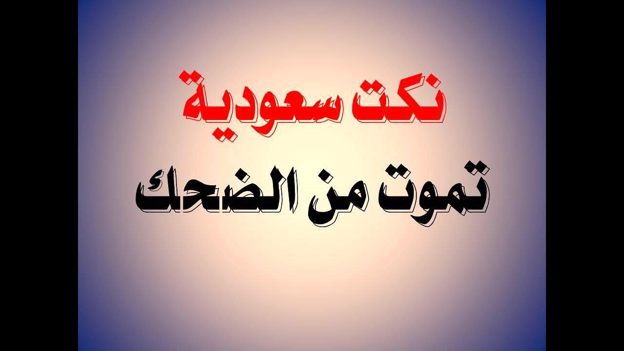نكت جديدة سعودية