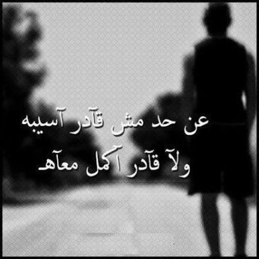 عن حد مش قادر أسيبه