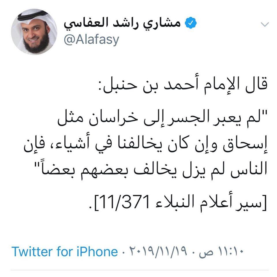 تويتات مشاري العفاسي
