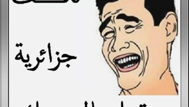 نكت جزائرية تقتل بالضحك