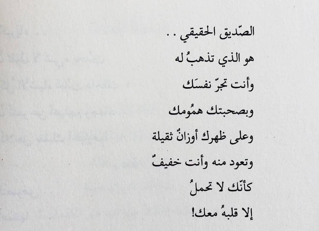 شعر عن الصديقة الوفية والمخلصة خواطر وكلمات من أجمل ما قرأت