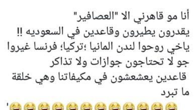 نكت سعودية تموت من الضحك