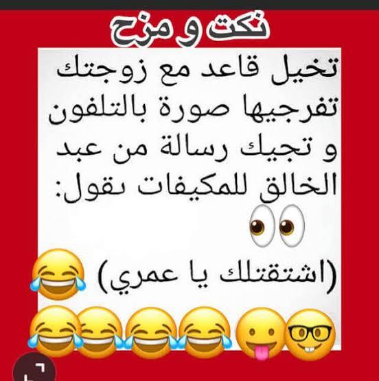 نكت سعودية تموت من الضحك أجدد نكت 2020
