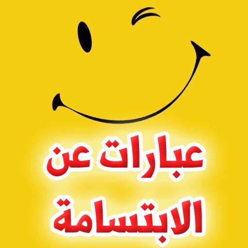 حكم وامثال بالانجليزي عن الابتسامة جميلة جدا