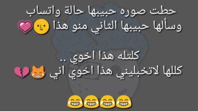 نكت مضحكة جدا عراقية