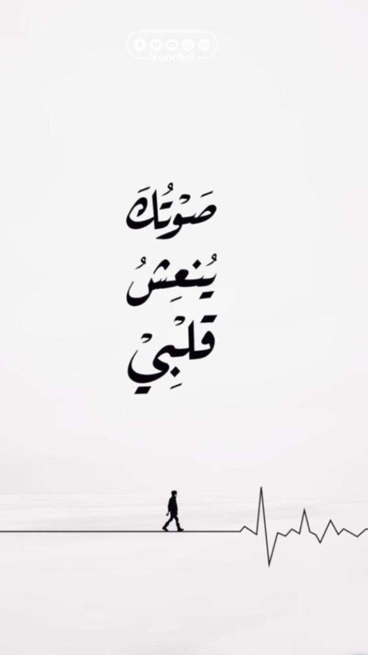 صوتك ينعش قلبي