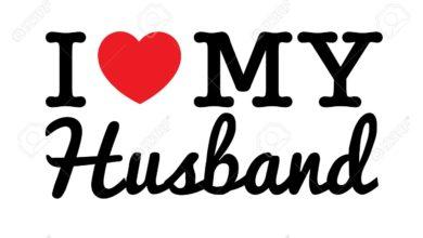 أنا احب زوجي
