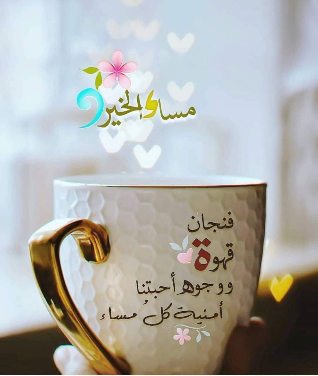 فنجان قهوة ووجود أحبتنا