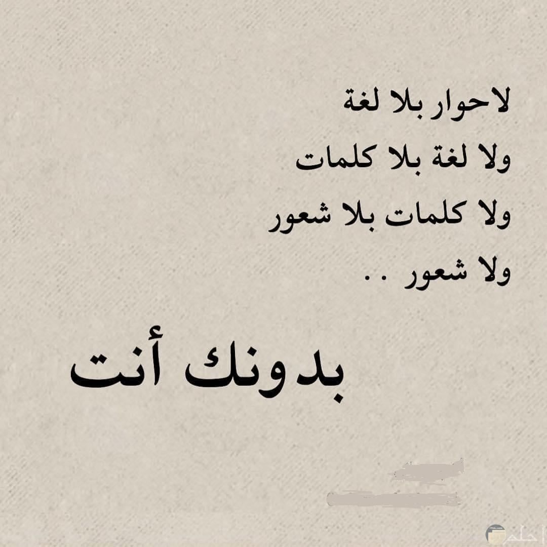 بدونك أنت