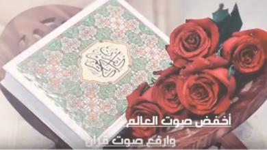 ارفع صوت القرآن