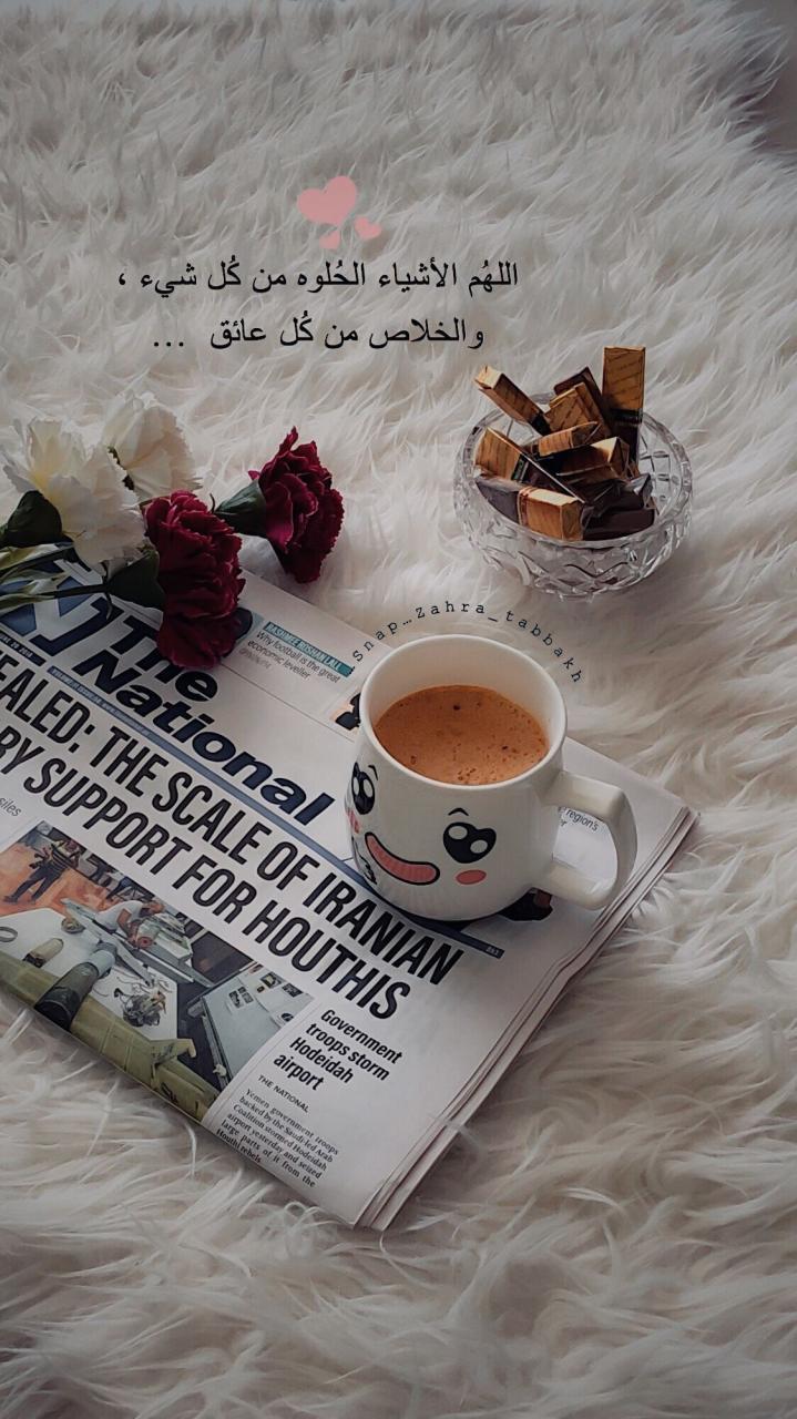 عبارات عن قهوة المساء
