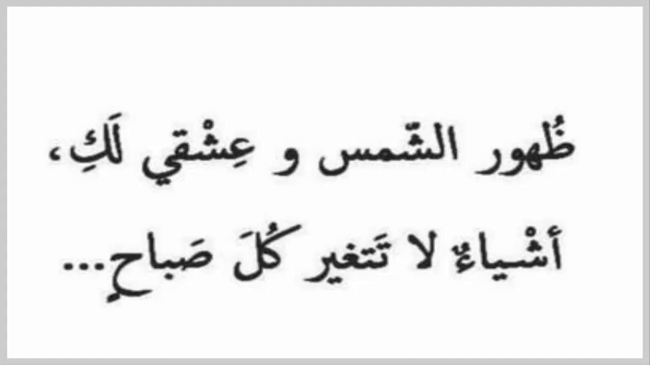 اشعار الشوق للحبيب البعيد وخواطر اشتياق رومانسية