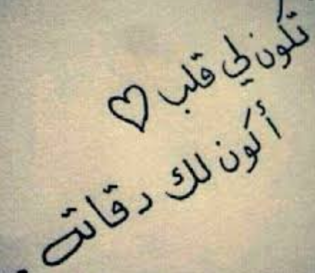 تكون لي قلب
