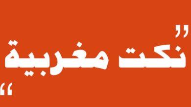 نكت مغربية