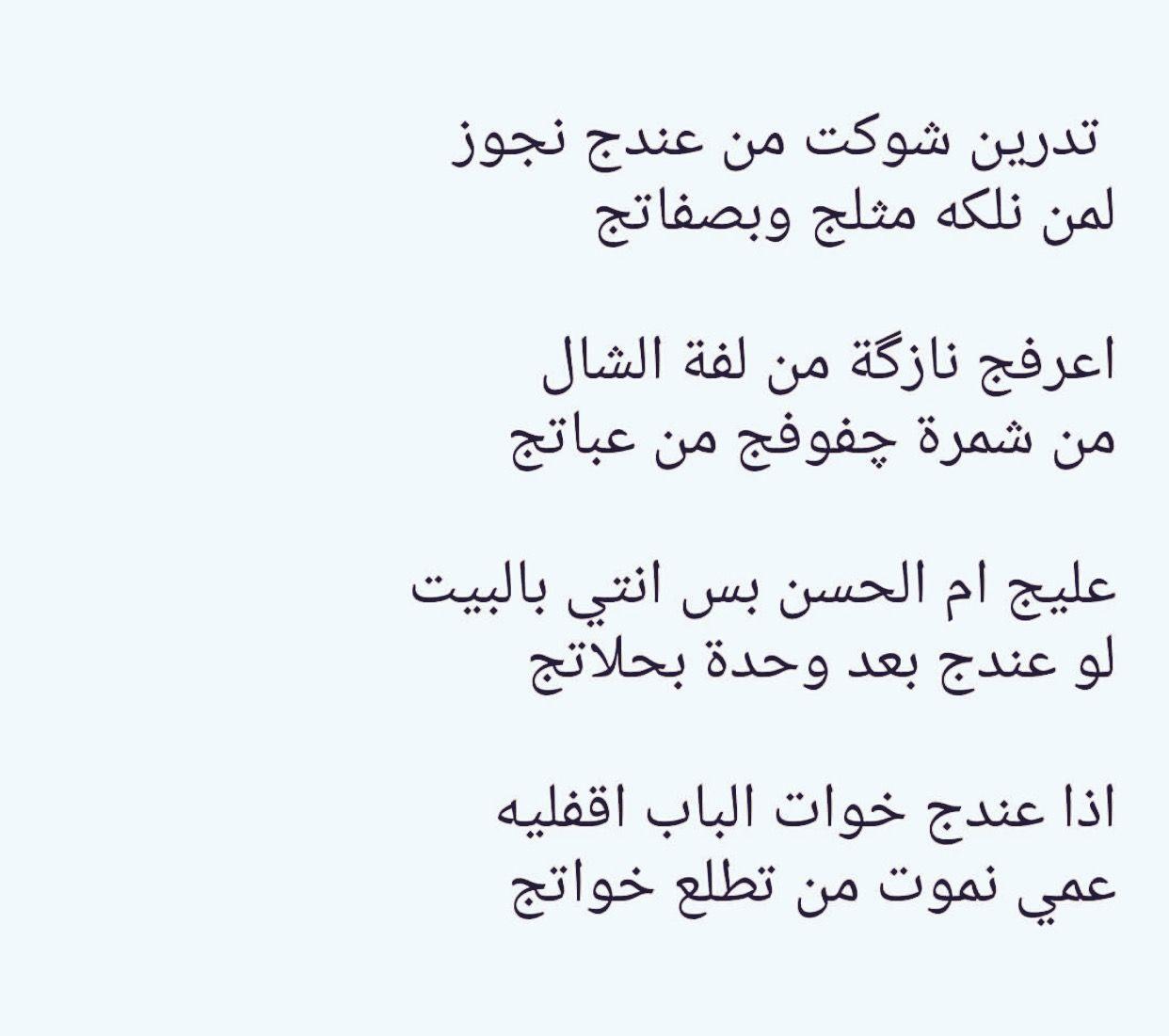 اشعار فراق عراقية