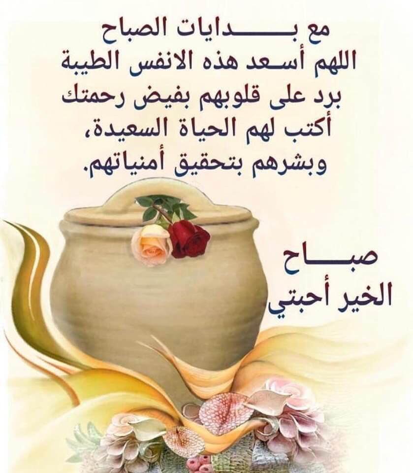 صباح البركة والعافية والخير كلمات دينية جميلة