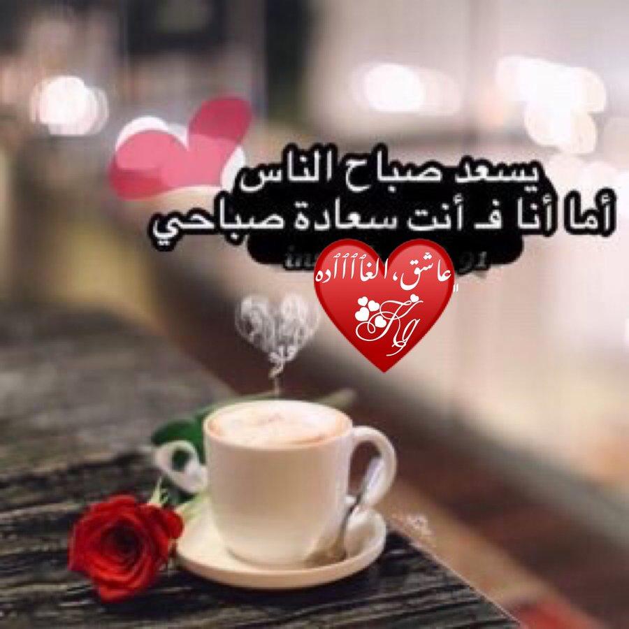 خواطر صباحية رومانسية