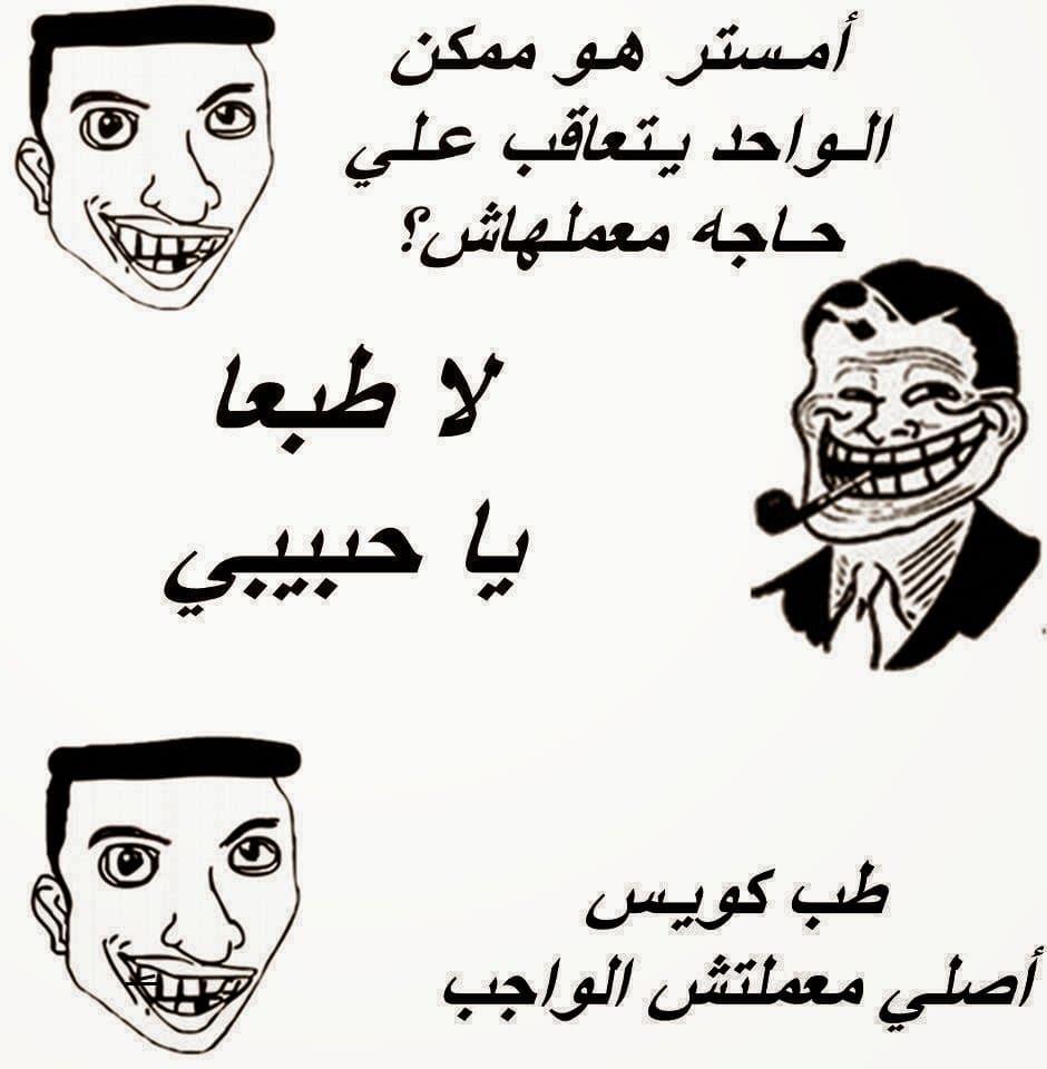 نكت مضحكة جدا مصرية