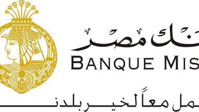 معلومات عن بنك مصر