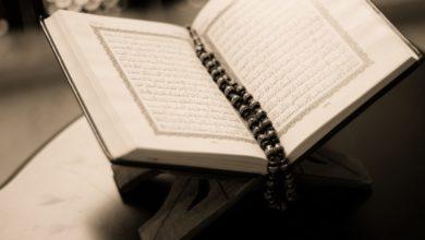 ادعية من القران الكريم والسنة النبوية الشريفة