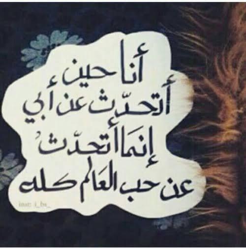 اقوال وحكم عن الاب والام Aiqtabas Blog 15