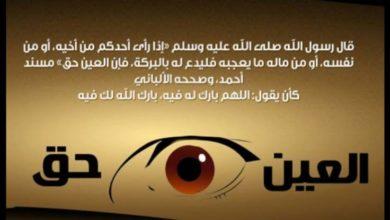 اذكار الحسد والعين لعلاج كل محسود
