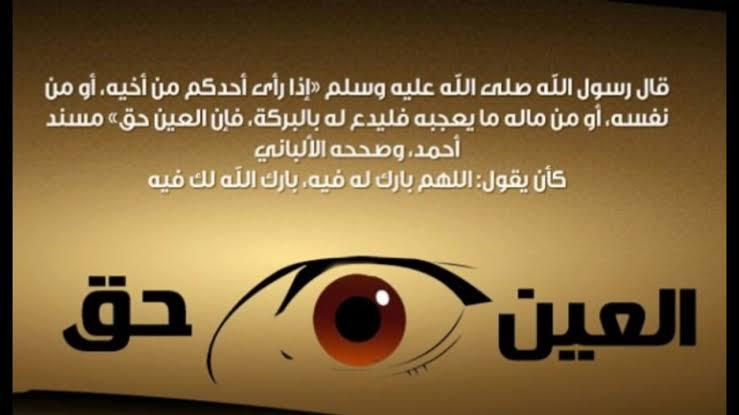 العين حق
