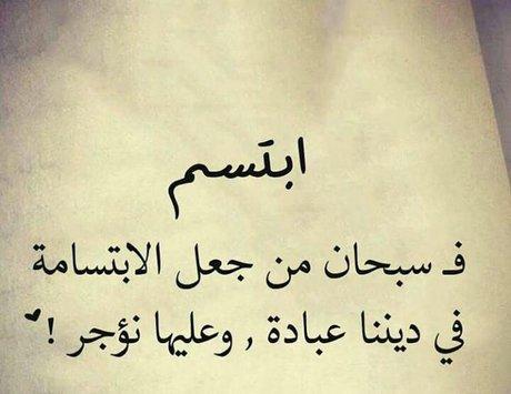 الابتسامة من اجمل لغات الحياة