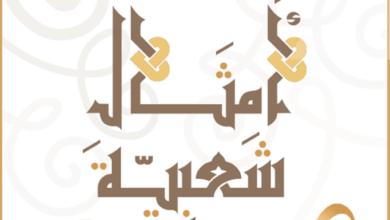 امثال شعبية عربية قديمة