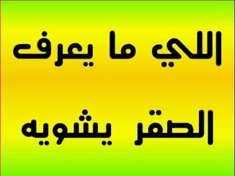 امثال وحكم شعبية عن الحياة بمختلف اللهجات العربية